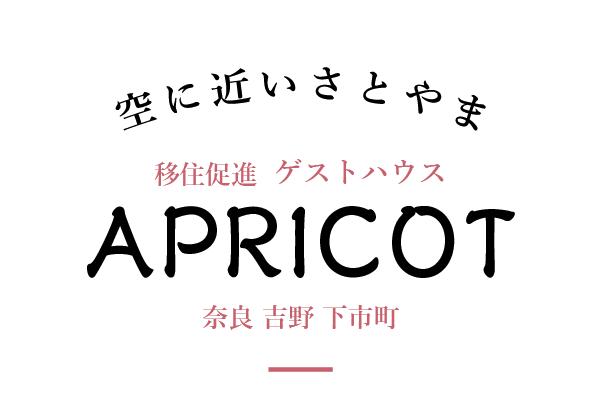移住促進ゲストハウスAPRICOT奈良吉野下市町
